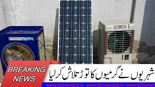 Solar power fans are efficient when temperature is at its hottest| 24 May 2018 | 92NewsHD