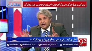 Pakistan's net reserves stand at minus - Amir Mateen - 20 March 2018 - 92NewsHDPlus