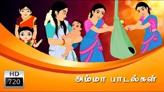 Amma Padalgal | அம்மா பாடல்கள் | Cartoon | Animated Rhymes | Tamil Rhymes | width=