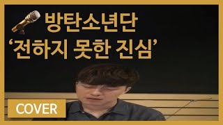 [쩌라동] 혼자 불러도 잘하네요:) 방탄소년단(BTS) - 전하지 못한 진심(Undelivered Truth) cover