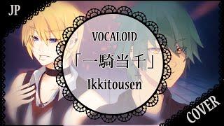 【蓮 x Sojiro】「一騎当千」Ikkitousen【歌ってみた】