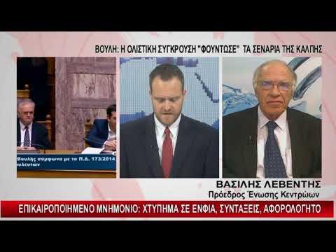 Β. Λεβέντης / ΕΝΑ TV Λαμίας / 24-5-2018
