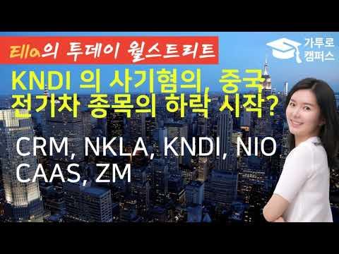 📈 KNDI 의 사기혐의, 중국 전기차 종목의 하락 시작?#CRM, #NKLA, #KNDI, #NIO, #CAAS, #ZM