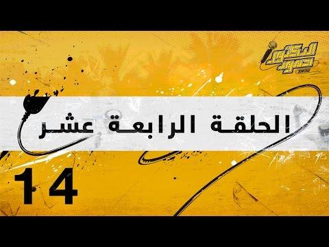 دكتور حمود | الحلقة الرابعة عشر: ثقافة السينما