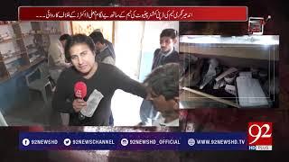 Andher Nagri || Fake Doctors in Pakistan Exposed- 25 February 2018 - 92NewsHDPlus