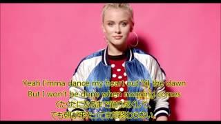 洋楽 和訳 Zara Larsson - Lush Life