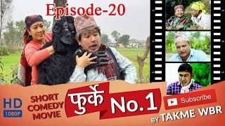 फुर्के न:1 भाग 20 Furke No.1 Nepali Comedy Web Series WILSON Bikram Rai Aruna Karki