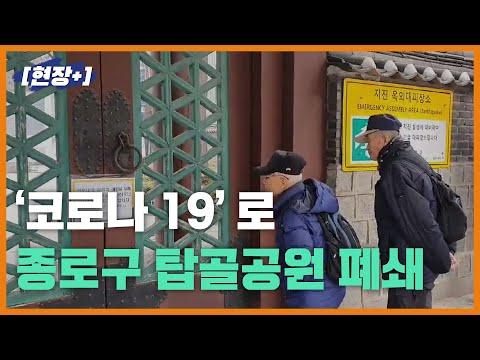 [현장+]'코로나19'로 종로구 탑골공원 폐쇄