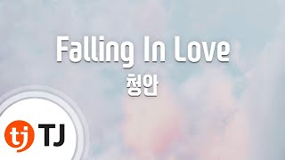 [TJ노래방] Falling In Love - 청안 (Falling In Love - Chung An) / TJ Karaoke