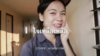 ใจเหลือเหลือ - Dr.fuu | Cover ออม