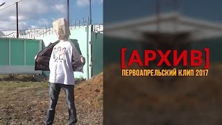 [Архив] AniZor — Первоапрельский клип 2017