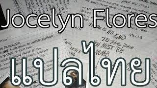 XXXTENTACION - Jocelyn Flores (แปลไทย)