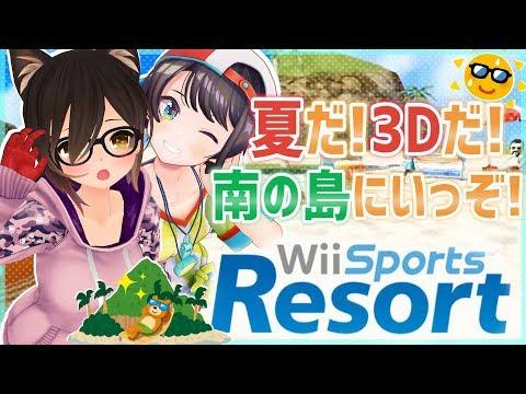 【Wii sports resort】・・・