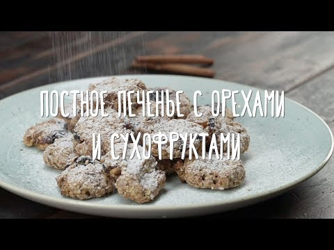 «Едим Дома» — Постное печенье с орехами и сухофруктами photo