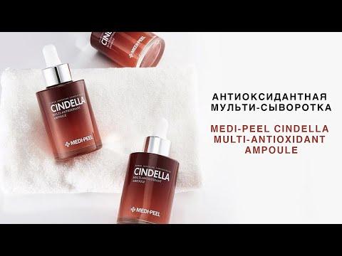 Антиоксидантная мульти-сыворотка Medi-Peel Cindella Multi-antioxidant Ampoule photo