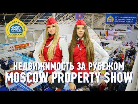 MOSCOW INTERNATIONAL PROPERTY SHOW   Выставка 2019   Недвижимость за рубежом photo