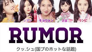 [プロデュース48]Rumor(루머)-국.슈(국프의 핫이슈)【日本語字幕/かなるび/歌詞】