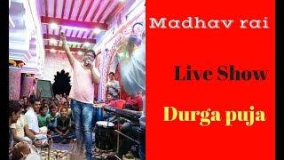 madhav rai song ! madhav rai hit sonag   madav rai durga puja show    madhav rai 2017