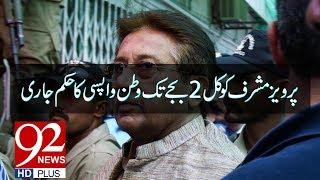 SC orders Musharraf to return to Pakistan by 2pm tomorrow | 13 June 2018 | 92NewsHD
