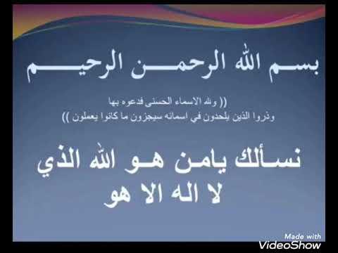 أنشذة لأسماء الله الحسنى بصوت الشيخ مشاري راشد العفاسي