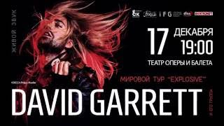 David Garrett Explosive Hotel 17 декабря 2016 года UKRTICKET