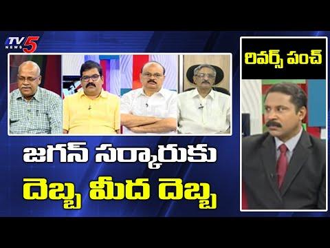 జగన్ సర్కారుకు దెబ్బ మీద దెబ్బ   News Scan Live Debate With Vijay   TV5 NEWS