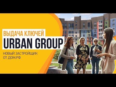 УРБАН ГРУПП - последние новости. Выдача ключей от ДОМ.РФ photo