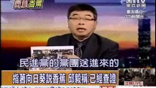 [東森新聞]指著向日葵說香蕉   邱毅稱:已經查證