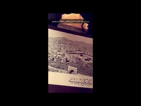 سلمان العودة | المصاحف والمتاحف .. (أرسيكا)