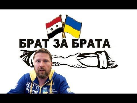 Укpaине и Сиpии надо выступить против Пyтина