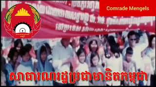 Anthem of the People's Republic of Kampuchea (1979-1989) Instrumental