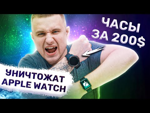 Honor Watch GS Pro Ну и зачем теперь Аррlе Watch ??