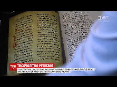 Аби повернути в Україну Реймське Євангеліє, у Софійському соборі пролунав унікальний спів