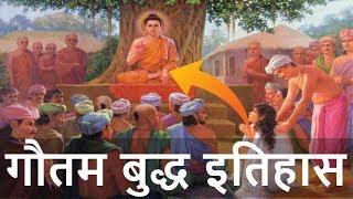 भगवान् गौतम बुद्ध जीवन परिचय