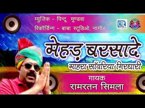 Rajasthani DJ Mix Song | मेहडू बरसादे माहरा सांवरिया गिरधारी | रामरतन सिमला | GNG Music & Films