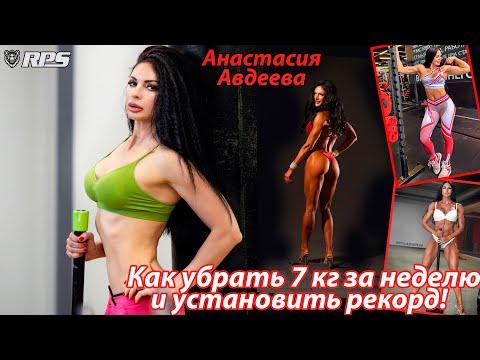 Как убрать 7 кг за неделю и установить рекорд! Анастасия Авдеева.