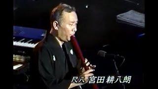 Yanni & Kohachiro Miyata - The End Of August (Kyoto, Japan. 1995)