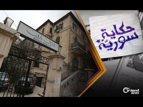 تعرف على فندق الملك فيصل وجمال عبدالناصر و روزفلت أثناء إقامتهم في حلب
