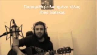 Παραμύθι με λυπημένο τέλος - Πασχαλίδης Μιλτιάδης (Theo Siafakas cover)