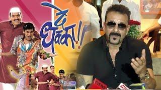 """Sanjay Dutt Talks About Remake Of """"De Dhakka"""" Marathi Movie"""