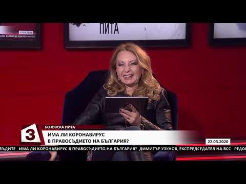 """""""Беновска пита"""" на 22.03.2020 г.: Гост е Димитър Узунов, експредседател на БСС"""