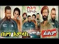 - Ethiopian Amharic Movie 2019 - Behig Amlak Full -