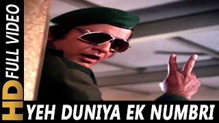Yeh Duniya Ek Numbri   Mukesh   Dus Numbri 1976 Songs   Manoj Kumar, Hema Malini, Premnath width=