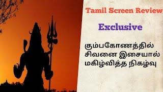 Lord Shiva-Drums Festival On Front With Shivalinga l Kumbakonam l #TamilScreenReview