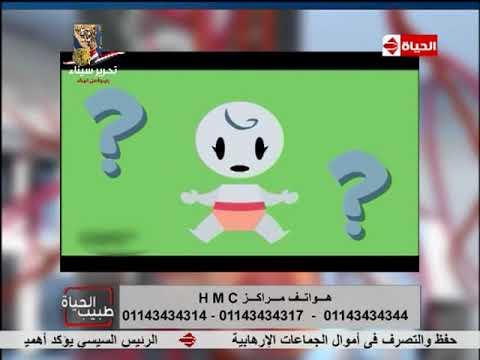 طبيب الحياة - د/ رضا الهميمي - يعرض فيديو لتشخيص حالة خلع مفصل الفخذ عند الأطفال
