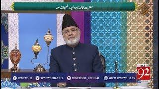 Subh E Noor   Hazrat Khalid Bin Waleed (R.A) - 15 February 2018 - 92NewsHDPlus