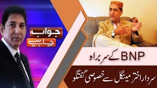 Jawab Chahye | Exclusive Interview With Sardar Akhtar Mengal | 16 August 2018 | 92NewsHD
