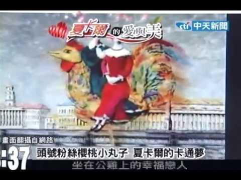 頭號粉絲櫻桃小丸子 夏卡爾的卡通夢 - YouTube