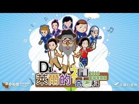 卓越行道會 2018 Dr 萊爾的神奇百科 彩虹聖誕音樂劇 - YouTube