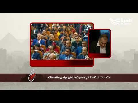 انتخابات الرئاسة المصرية في مارس المقبل: المواعيد تطلق السباق